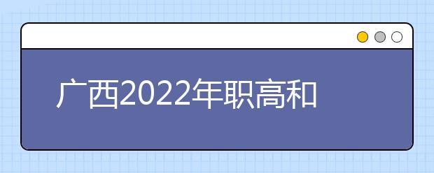 广西2022年职高和卫校哪个好