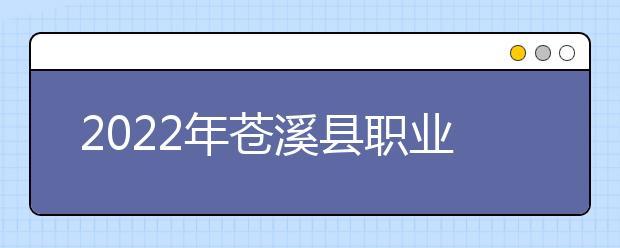 2022年苍溪县职业高级中学招生计划