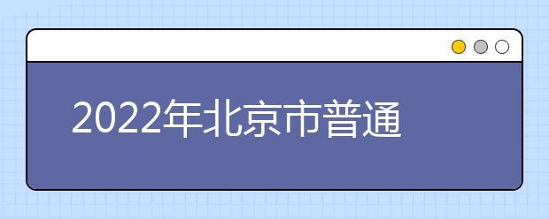 2022年北京市普通高等学校招生报名时间和报名方式