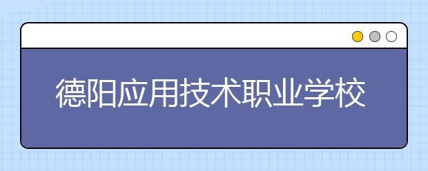 德阳应用技术职业学校是全日制院校吗?