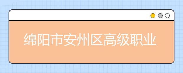 绵阳市安州区高级职业中学是公办院校吗?