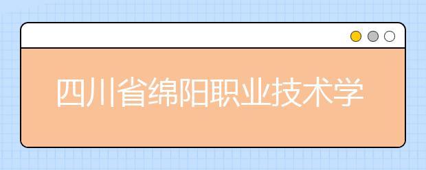 四川省绵阳职业技术学校铁道运输专业就业前景