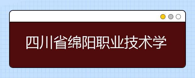 四川省绵阳职业技术学校计算机应用技术专业就业前景