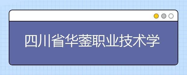 四川省华蓥职业技术学校学前教育专业就业前景如何