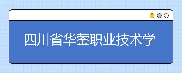 四川省华蓥职业技术学校汽车运用与维修专业就业前景如何