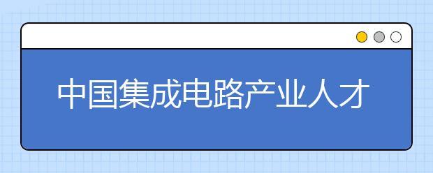 中国集成电路产业人才缺口接近30万