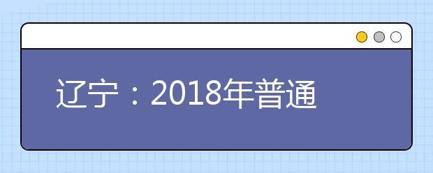 辽宁:2019年普通高等学校招生规定