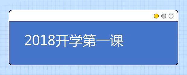 2019开学第一课 传承中华文化 启迪思维
