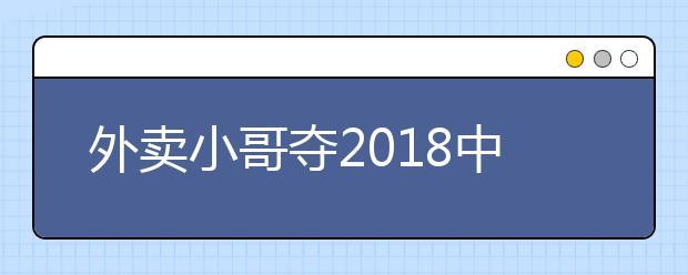 外卖小哥夺2019中国诗词大会冠军 送快递不忘背诗