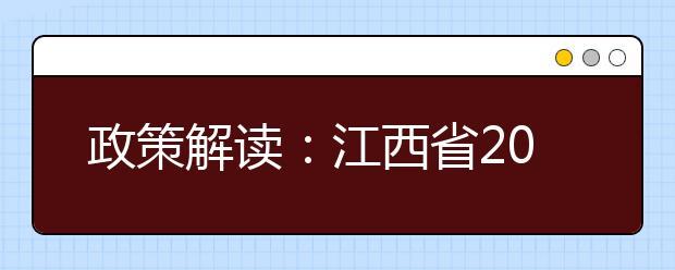 政策解读:江西省2019年普通高考报名问答