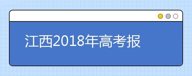 江西2019年高考报名政策有变 艺术类统考专业减为7个