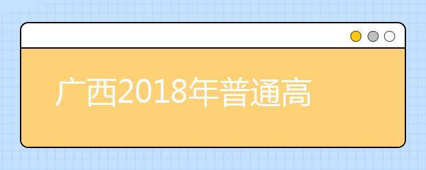 """广西2019年普通高考方案公布 统考仍为""""3+小综合"""""""