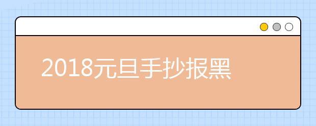2019元旦手抄报黑板报图片