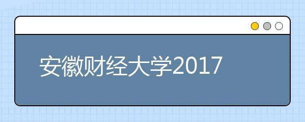 安徽财经大学2019年招生章程