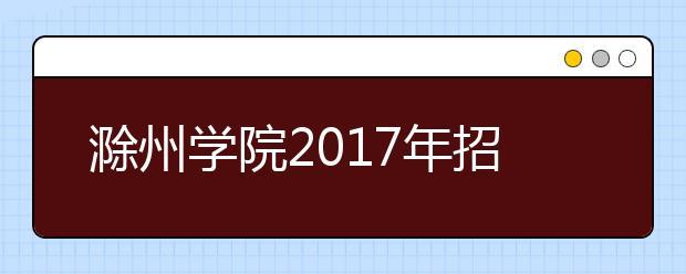 滁州学院2019年招生章程