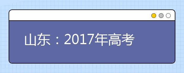 山东:2019年高考艺术类专业招生工作实施方案