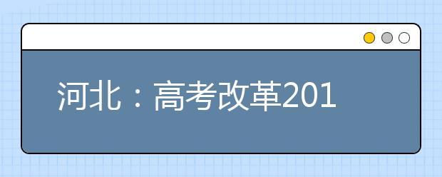 河北:高考改革2019年秋季启动引热议