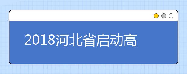 2019河北省启动高考综合改革 未来高考怎么考?