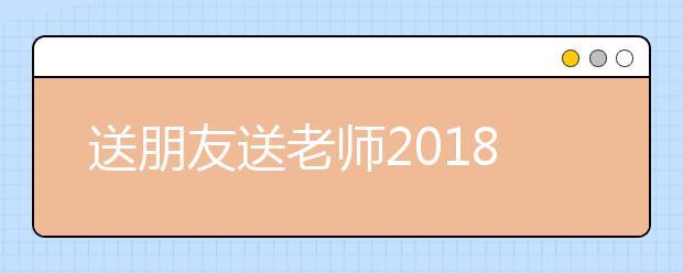 送朋友送老师2019年圣诞节祝福语精选