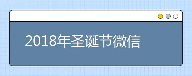 2019年圣诞节微信祝福语大全