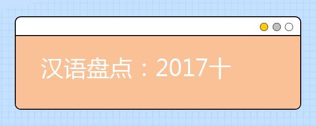 汉语盘点:2019十大流行语发布