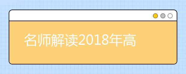 名师解读2019年高考考试说明(江苏省)