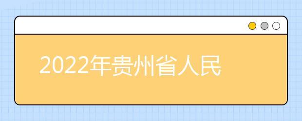 2022年贵州省人民医院护士学校招生简章