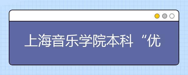 """上海音乐学院本科""""优秀新生奖学金""""实施办法(艺术类)"""