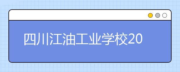 四川江油工业学校2019招生简章