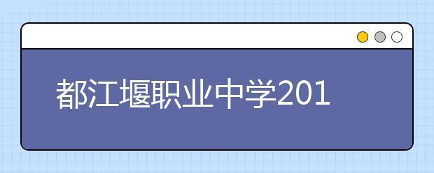 都江堰职业中学2019招生简章