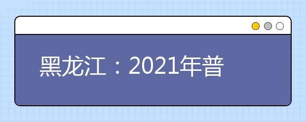 黑龙江:2021年普通高校公安专科院校录取最低分数线(二)