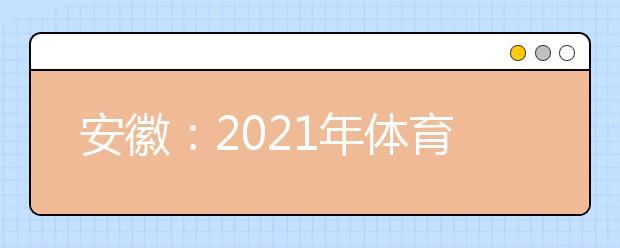 安徽:2021年体育类第一批(本科)投档最低分排名