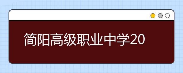 简阳高级职业中学2019年招生简章