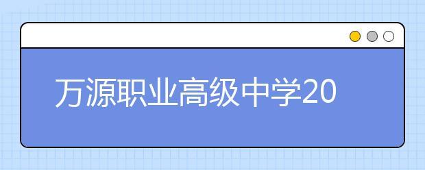 万源职业高级中学2019年招生简章