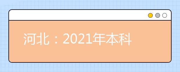 河北:2021年本科提前批B段、对口本科批平行志愿投档情况统计