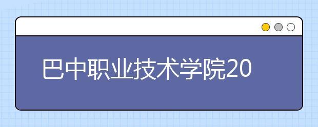 巴中职业技术学院2019年招生简章