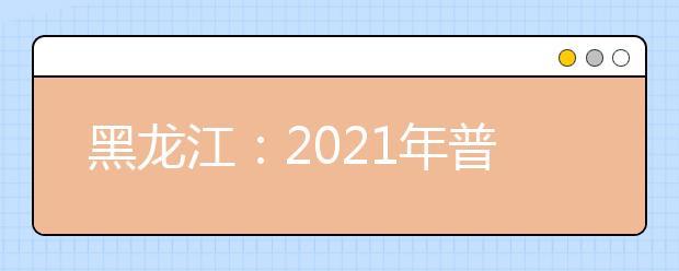 黑龙江:2021年普通高校公安专科院校录取最低分数线(一)