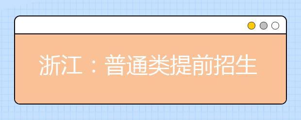 浙江:普通类提前招生一段录取结果15日可查询!