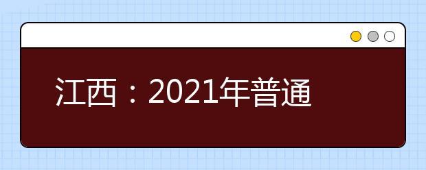 江西:2021年普通高校招生国家专项计划本科录取情况发布