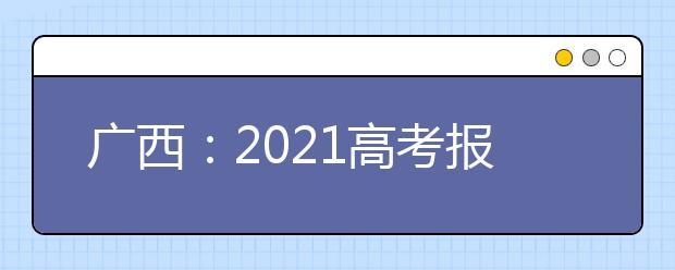 广西:2021高考报名人数达55.04万