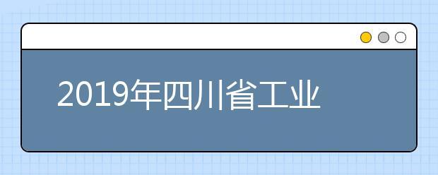 2019年四川省工业贸易学校招生简章