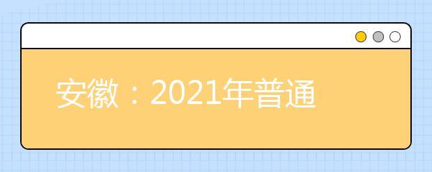 安徽:2021年普通高校招生国家专项计划投档最低分及名次