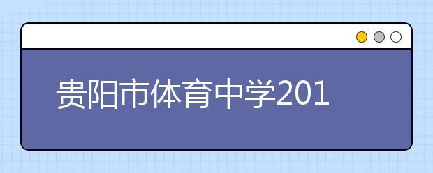 贵阳市体育中学2019年招生录取分数线