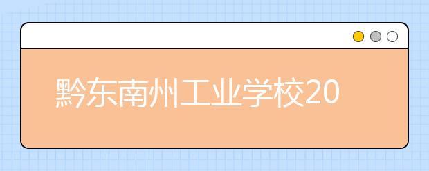 黔东南州工业学校2019年招生录取分数线