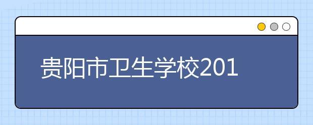 贵阳市卫生学校2019年招生录取分数线