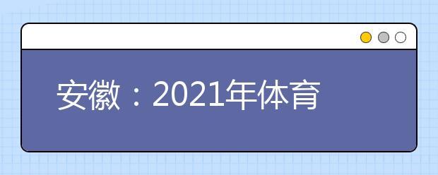 安徽:2021年体育类第一批(本科)控制线