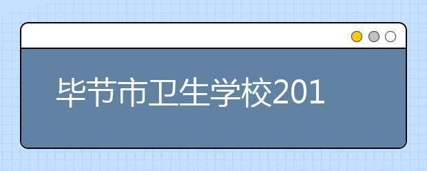 毕节市卫生学校2019年招生录取分数线
