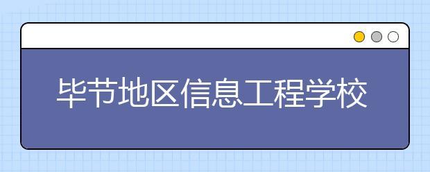 毕节地区信息工程学校2019年招生录取分数线