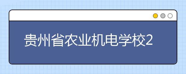 贵州省农业机电学校2019年招生录取分数线