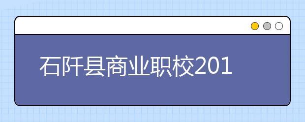 石阡县商业职校2019年招生录取分数线